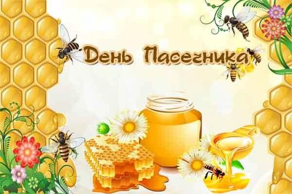 День пасічника у Вишгородському музеї